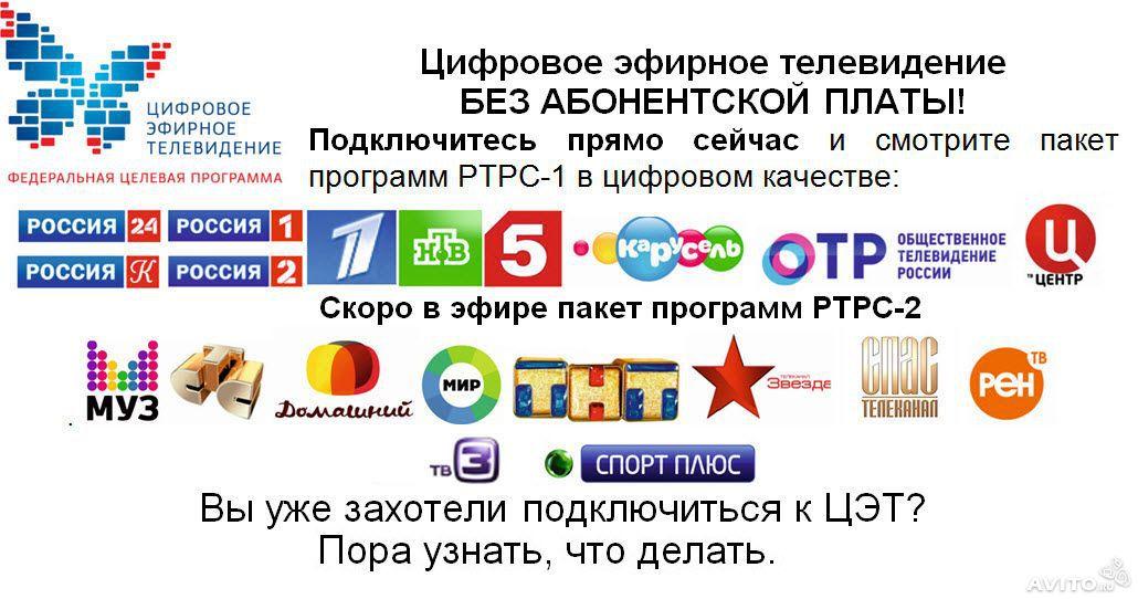 Цифровое ТВ бесплатно