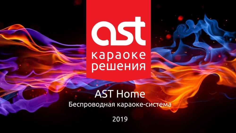 AST Home заказать
