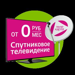 Спутниковое ТВ от 0 рублей