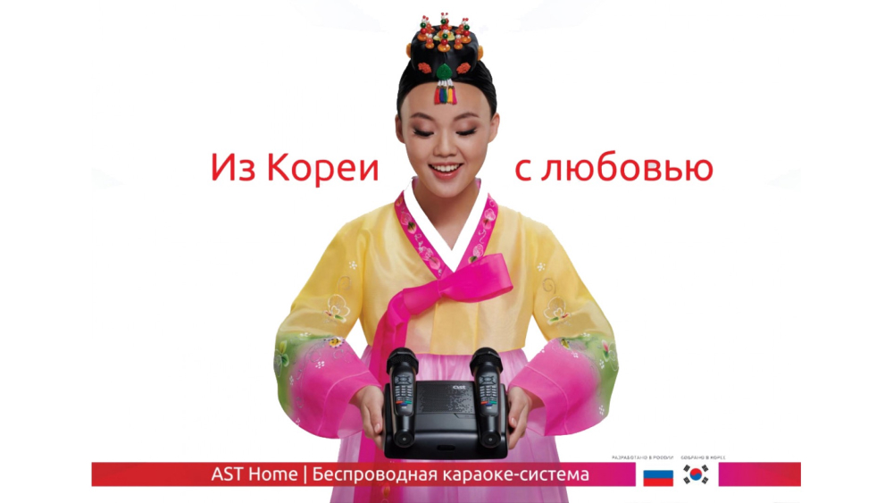 AST-Home караоке для дома