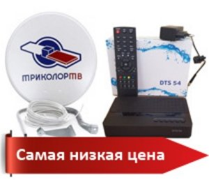 Установка Триколор ТВ на один телевизор