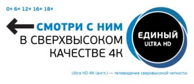 Модуль Триколор ТВ HD CI+ (ultra hd)